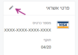 עריכת פרטי כרטיס אשראי
